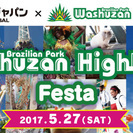 Washuzan Highland Festa in倉敷(鷲羽山)...