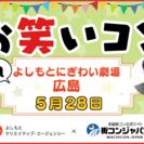 お笑いコンinよしもとにぎわい劇場☆広島☆5月28日(日)