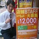 月収33万円スタート☆☆日本最大DVD試写室の金太郎・花太郎グルー...