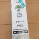 ニトリ☆ブラインド
