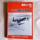 航空ジャーナル別冊 ドイツ空軍戦闘機隊
