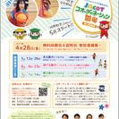 無料体験会4/28『JACOTコオーディネーション道場』in飯能