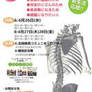 【無料】カイロプラクター&美容カイロプラクターによる健康講座B