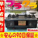 A1259リンナイ2015年製LPガステーブルKSR561DGR