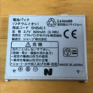 電池パック SHBAL1  SoftBank純正  新品未使用