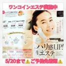 【期間限定】ナリスdeキレイキャンペーン