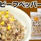 【ペッパーランチ】 ビーフペッパーライス (200g×2個) 計2食分