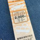 送料無料☆豊橋市内電車、バス共通回数券