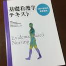 基礎看護学テキスト〈EBN志向の看護実践〉