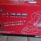 デイトナ ヘルメット消臭機 DP-H1