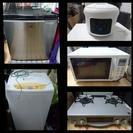 一人暮し用の家電セット(洗濯機、1ドア冷蔵庫、電子レンジ、ガスコン...
