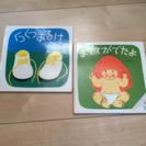 赤ちゃん絵本の定番★2冊セット
