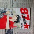 87CLICKERS 3巻 二ノ宮知子