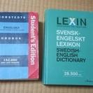 スウェーデン語↔英語 辞書2冊