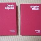 デンマーク語↔英語 辞書