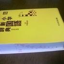 光村教育図書の国語辞典