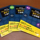 英語、数学、理科問題集