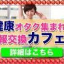 4/27(木)プロトレーナー主催!健康オタクが集う情報交換会★〜み...