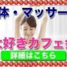 4/27(木) プロトレーナー主催!整体マッサージ大好きアラサー会...