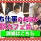 4/27(木) プロトレーナー主催!立ち仕事のお悩み相談カフェ会★...