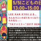 """TKファミリー""2017 REMIXこいのぼりワークショップ"