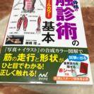 触診術の本