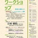 7月8日開講!40歳以上ならOK!三枝健起監督による【シニアのため...