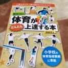 体育絡みの本