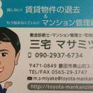 豊田マンション管理士事務所 管理組合の運営サポートなど