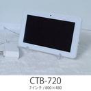 日常をちょっと楽しくするタブレット 「CTB-720」 7in /...
