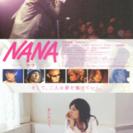 映画「NANA」のネックレス