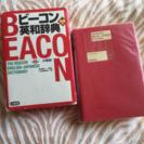 中学生からの英和辞典です。