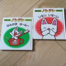 ノンタンシリーズ2点セット★美品