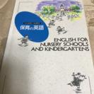 保育の英語の本