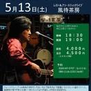 5月13日(土)山木康世(元ふきのとう)塩尻ライブ!