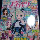 アイカツ 公式ファンブック(DVD付き)