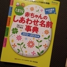 (中古)たまひよ 赤ちゃんのしあわせ名前辞典 2012-2013 ...