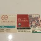 お伊勢さん菓子博2017 チケット