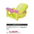 【交渉中】3ヶ月〜☆たためるバスチェアー HappyFlower
