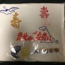 犬印本舗 妊婦帯(さらし腹帯)新品