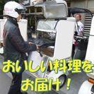 バイクでお寿司をお届けするお仕事!!登録型フードデリバリースタッフ...