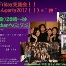 5/5(金)餓鬼の日Friday交流会!!(静ちゃんパーティー20...