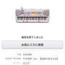 【CASIO】キーボード 電子ピアノ
