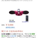 【Victor】iPodスピーカー