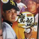 2006 公式DVD  鷹盤vol.2
