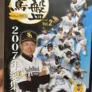 2007 公式DVD 鷹盤vol.2