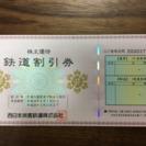 JR西日本株主優待券(2017年5月末まで)1枚