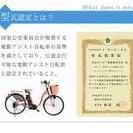 【型式認定モデル】 26インチ電動自転車アシスト207 シマノ製6...