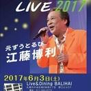 江藤博利(元ずうとるび)「はっちゃきLIVE 2017」