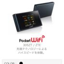 【美品】ポケットWi-Fi 305ZT
